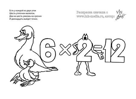 раскраска таблица умножения 6 на 2