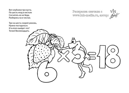 раскраска таблица умножения 6 на 3