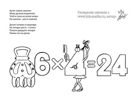 раскраска таблица умножения 6 на 4