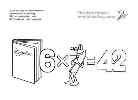 раскраска таблица умножения 6 на 7