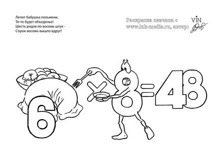 раскраска таблица умножения 6 на 8