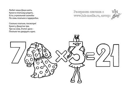 раскраска таблица умножения 7 на 3