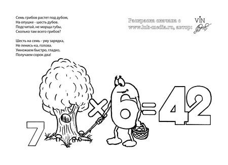 раскраска таблица умножения 7 на 6