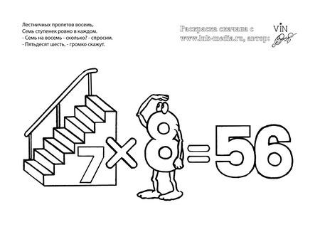 раскраска таблица умножения 7 на 8
