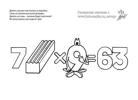 раскраска таблица умножения 7 на 9