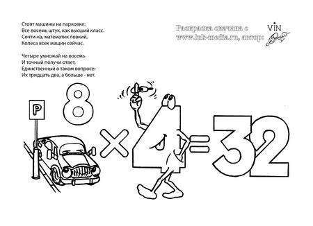 раскраска таблица умножения 8 на 4