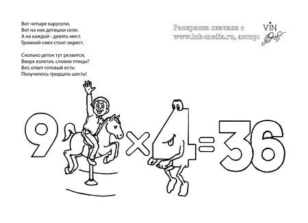 раскраска таблица умножения 9 на 4