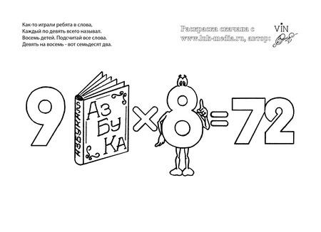 раскраска таблица умножения 9 на 8