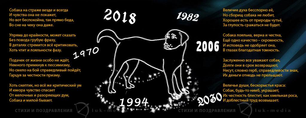 восточный гороскоп собака характеристика в стихах