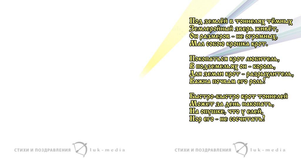 стих про крота