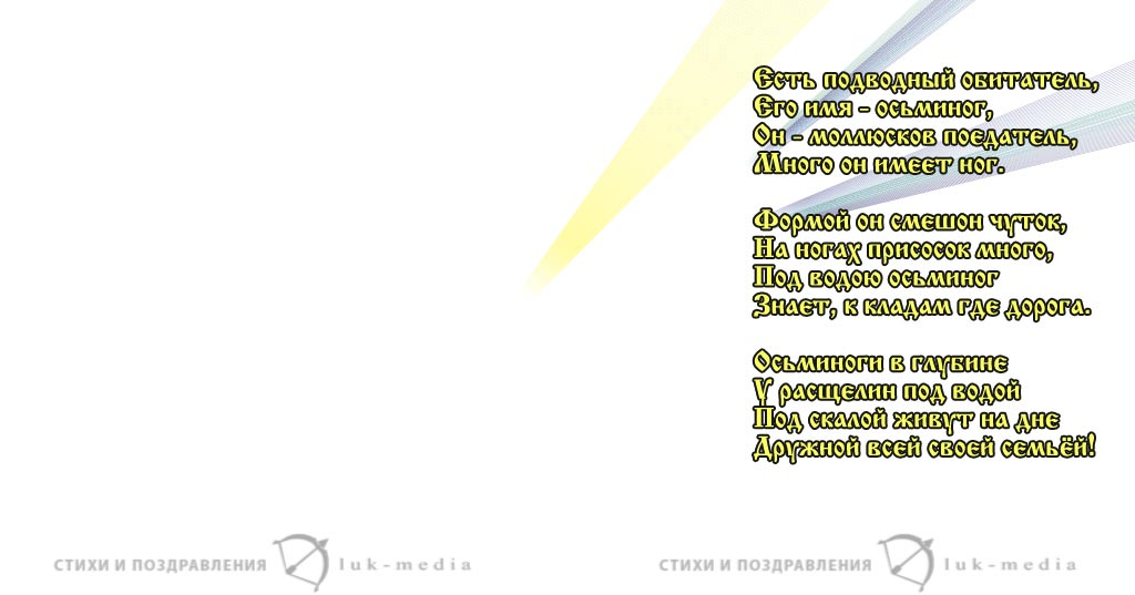 стихи про осьминога