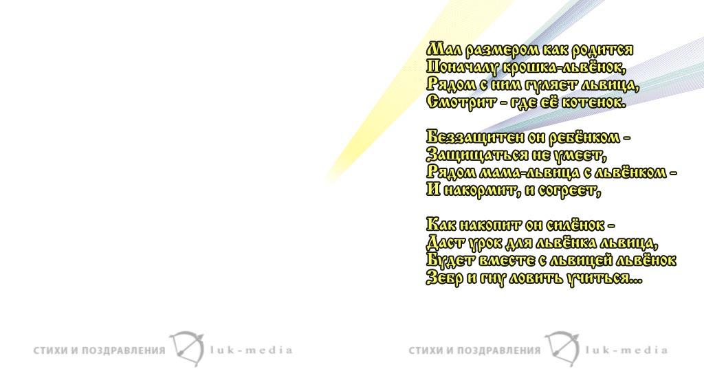 стихи про львенка