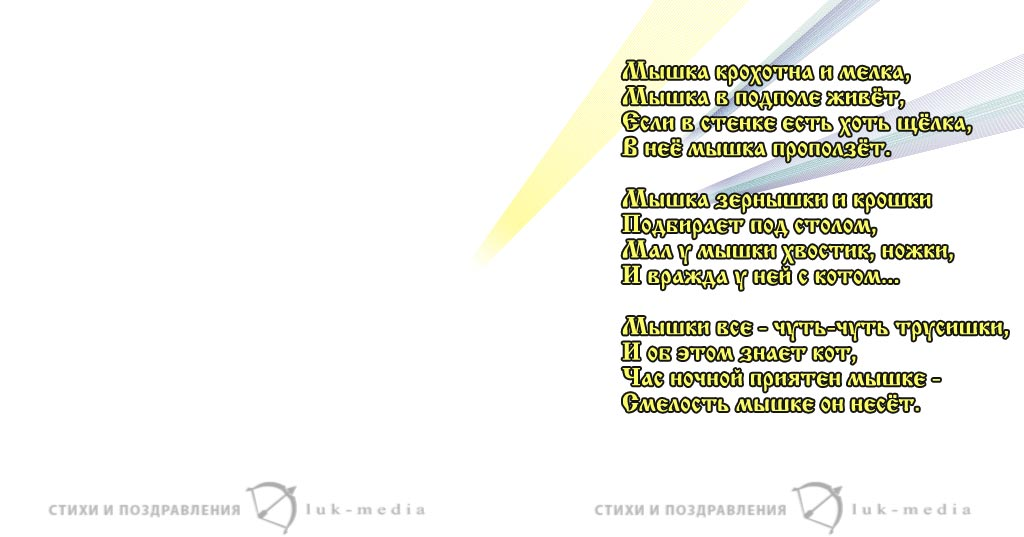 стихи про мышку