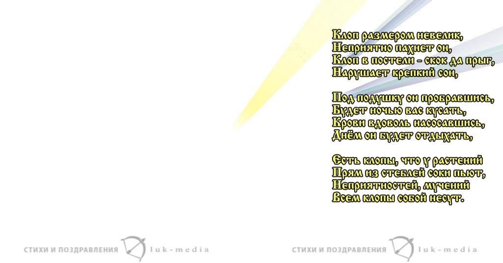 стихи про клопов