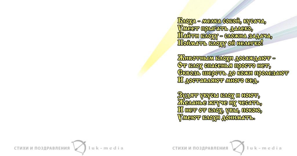 стихи про блоху