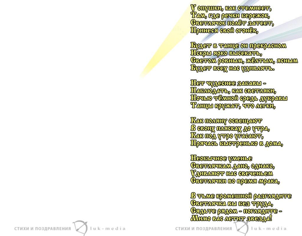 стихи про светлячка