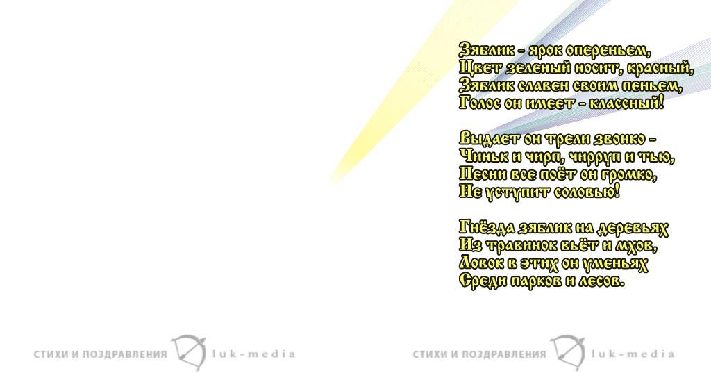 стихи о зяблике